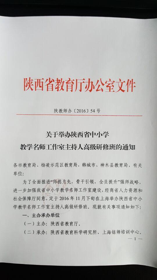 小学数学工作室_关于举办陕西省中小学教学名师工作室主持人高级研修班的通知 ...